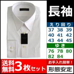 3枚セット【37-76から45-84まで】【Super Easy Care】【DEEP OCEAN COLLECTION】紳士長袖ワイシャツ(ホワイト)【カッターシャツ】 DOL001