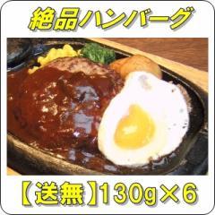 黄金率合挽きハンバーグ130g×6個 【送料無料】