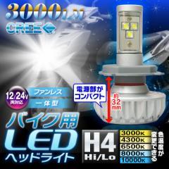 LEDヘッドライト バイク用 LEDヘッドランプ ファンレス 一体型 CREE LED H4 Hi/Lo 色温度変更 リード シグナス