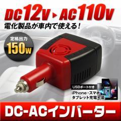 DC AC インバーター 150W (12V-110V) 充電器 変換 AC 車 家電 スマホ iPhone コンセント USBポート