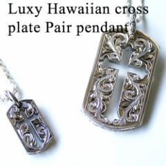 素敵な2人に・・ハワイアンジュエリー Luxy クロスプレート ペアネックレス チェーン付
