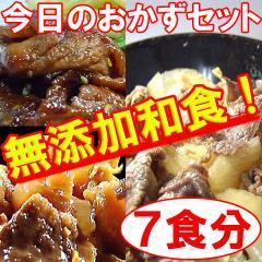 【送料無料】無添加!「今日のおかず」シリーズ【和食お惣菜】7食入りセット(mei)