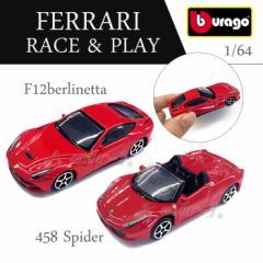 フェラーリ Ferrari F12ベルリネッタ / 458スパイダー 1/64 スケール ミニカー レッド ロッソ メタリック burago ブラーゴ 56004R 56008R