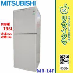 MK884△三菱 冷蔵庫 136L 2009年 2ドア ホワイト MR-14P