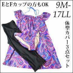 水着 タンキニ 3点セット 体型カバー 9号 11号 13号 15号 17号 二の腕細見せレギンス付青系ペイズリー柄16h31-2