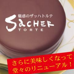 魅惑のザッハトルテ (ケーキ/チョコレート/誕生日/お祝い/スイーツ)