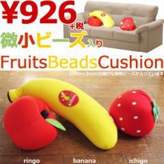 クッション ビーズクッション /フルーツ/ソファ ベッド 抱き枕 可愛い