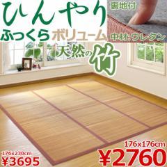 竹ラグ 竹カーペット / 415 / 2畳 176×176 ひん...