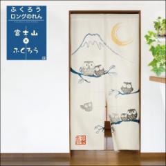 ふくろうロングのれん(富士) ■のれん 暖簾 開運 幸運 富士山 フクロウ スクリーン 和風