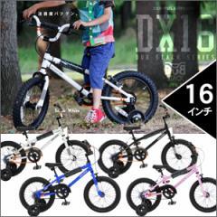 送料無料★DOPPELGANGER(R)DUBSTACKシリーズ16インチジュニア用BMX DX16■ジュニアバイク16インチ自転車子供用キッズバイク