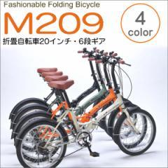 送料無料★折畳自転車20・6SP M-209-IV/M-209-BK/M-209-OR/M-209-GR■折畳み自転車 20インチ コンパクト自転車 6段変速