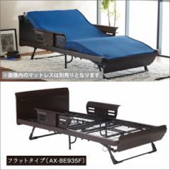 くつろぐベッド フラットタイプ AX-BE935F■介護ベッド 折り畳みベッド 収納ベッド 自動リクライニングベッド