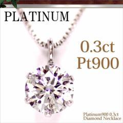 Pt900 プラチナ 0.3ct ダイヤモンド ネックレス 【 鑑別 カード 付 】 一粒 ダイヤ ペンダント 送料無料