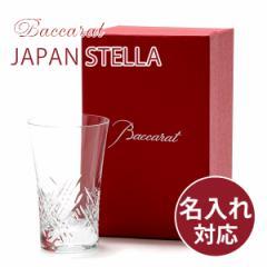 後払い 【送料無料】Baccarat バカラ グラス ジャパン ステラ グラス コップ 2807356 JAPAN STELLA GLASS
