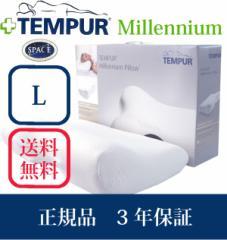 テンピュール枕 ミレニアム 正規輸入品  Lサイズ テンピュールピロー