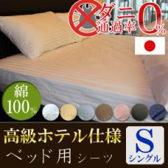 ベッドカバー シングル ベッドシーツ ボックスシーツ ベッド カバー シーツ 防ダニ マットレスカバー サテンストライプ 高級ホテル仕様