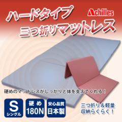 アキレス三つ折り ハードタイプマットレス シングル 硬め 180ニュートン