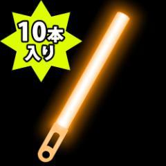 サイリウム ペンライト 「業務用フラッシュボンバー オレンジ 10本入」 ライブ イベント コンサート ペンライト