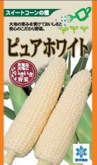 雪印種苗 スイートコーン ピュアホワイト 30ml 【郵送対応】