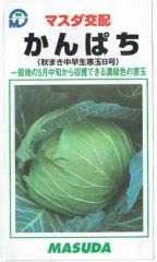 マスダ交配 キャベツ かんぱち 1.5ml