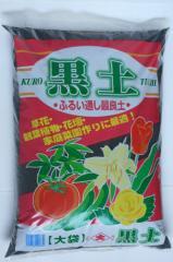 黒土 14L お買い得2袋セット【送料無料】【同梱不可】