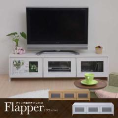 【送料無料】Flapper フラップ扉付きTV台 テレビ台