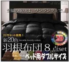 【送料無料】直ぐに使える高級20色羽根布団8点セット(ベッド用ダブル)