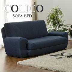 【送料無料】丸みを帯びたかわいらしいデザインソファ・ソファベッド A19「COLICO」