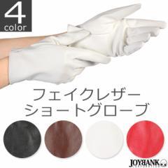 フェイクレザーショートグローブ(指先長め)【手袋 コスプレ】【ゆうメール便可能】GR039