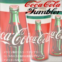 コカ・コーラ メラミンタンブラー コカコーラ【アメリカ雑貨 インテリア おしゃれ 小物 コップ グラス Cocacola Melamine Tumbler】 =┃