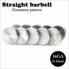 メール便 送料無料 ストレート バーベル 幾何学模様 16GA(1.2mm) 5種類 ステンレスステンレス316L ボディピアス 16ゲージ(1.2ミリ) ┃