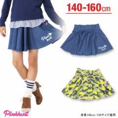 アウトレットSALE50%OFF PINKHUNT_デザインフレアスカート-キッズ ジュニア ガールズ ベビードール 子供服-6887K