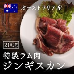 特製ラム肉ジンギスカン200g 【ジンギスカンの定番・味付き肉】(ジンギスカン/羊肉/ラム/ラム肉/鍋/たれ)