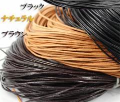 本革紐 ひも/レザー紐 (5m)〔G1-2-〕