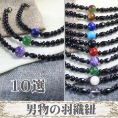 10選♪天然石 男物の羽織紐 兼ブレスレット 和服小物  〔or9〕