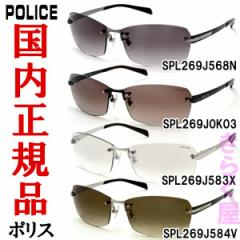 POLICE/ポリス サングラス SPL269J 国内正規品 2016年モデル