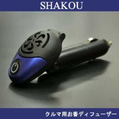 ディフューザー 車 お香【0102】 車香 シガーソケット ドライブ 青 ブルー 岩佐佛喜堂