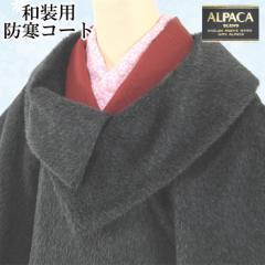 【送料無料】 ウール コート -55- ロールカラー ウールコート 和装コート レディース 黒 ブラック アルパカ 日本製