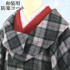 【送料無料】 ウール コート -47- ロールカラー ウールコート 和装コート レディース グレー タータンチェック 日本製