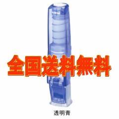 三菱鉛筆 印鑑ホルダー ユニ はん蔵 HLD502 透明青 【送料無料】税込ポッキリ価格!