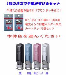 三菱鉛筆 はん蔵(HLDS-801)+専用補充カートリッジ(HLS-251)×2個セット【送料無料】税込ポッキリ価格!