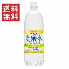 サンガリア 伊賀の天然水 炭酸水 スパークリング レモン 1L×12本 送料無料