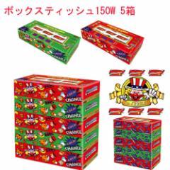 ジャグラー ボックスティッシュ 150W 5箱パック×2組 ( 10箱 ) 新着