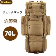 大容量70L/バックパック/登山リュックサック/ザックアウトドア/トレッキング/遠足登山用品