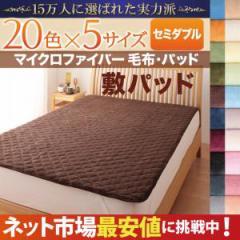 20色から選べるマイクロファイバー敷きパッド・単品 セミダブル