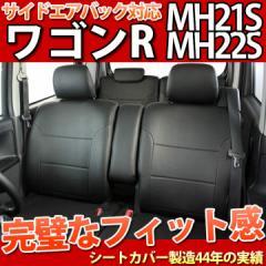 【最安値に挑戦】ワゴンR / MH21S・22S  / シートカバー / フェイクレザー/ ブラック / LE-1012/ スズキ