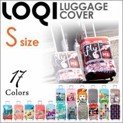 ローキー スーツケース キャリーバック カバー Sサイズ LOQI 折りたたみ ラッゲージカバー