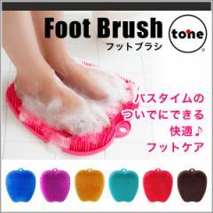 [送料無料] フットブラシ tone (トーン) フットケア 角質ケア お風呂 グッズ 足裏 洗う 清潔 臭い 防止 マッサージ
