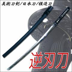【送込】 美術刀剣日本刀(模造刀)■逆刃刀 【...