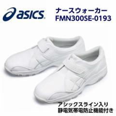 アシックス 男女兼用ナースシューズ【FMN300】 ASICS ナースウォーカー 3E